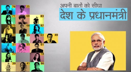 """Indian Prime Minister Narendra Modi launched """"Mygov""""- a new citizen portal to contribute in governance - 1"""
