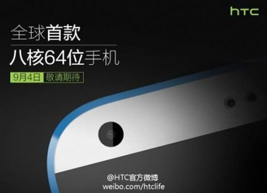 HTC teases the first octa-core 64 bit smartphone - 1