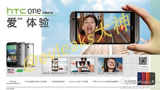 HTC One (M8 Eye) press image leaked as advertisement as seen in Weibo - 1