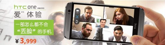 Buy HTC One (M8 Eye) : sale is live now in china, soon will be in India - 1