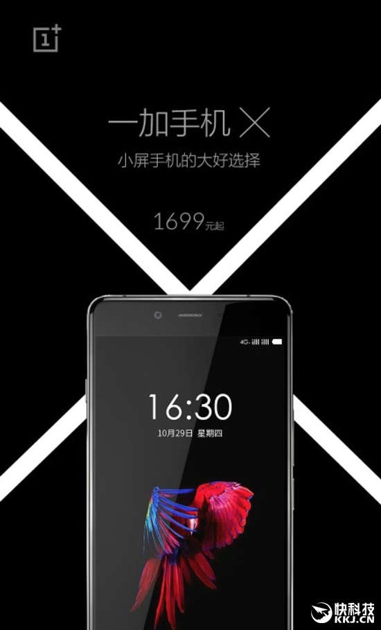 Latest Leak Confirms OnePlus X Specifications and Pricing - 2